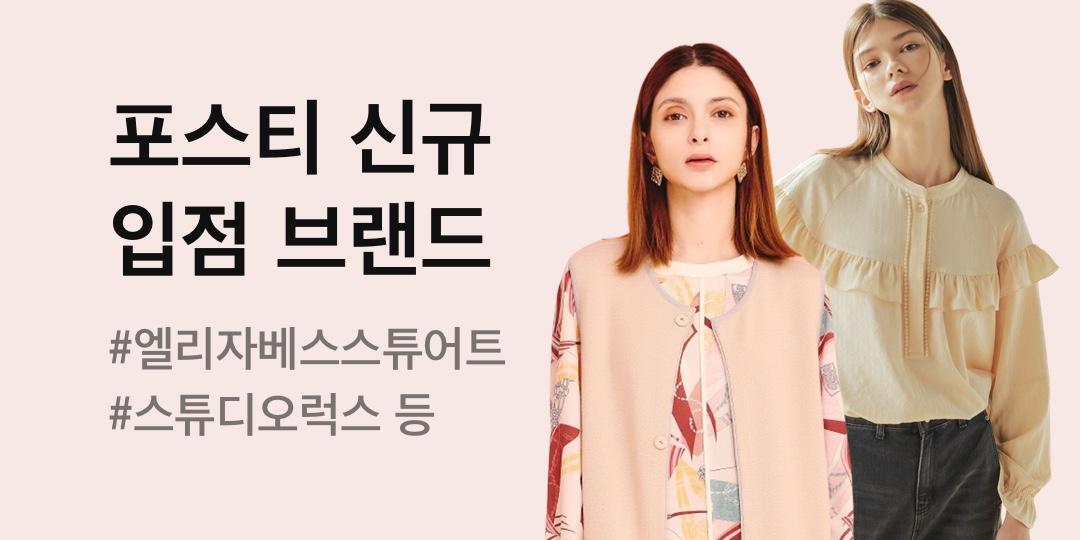 포스티 추천 신규 입점 브랜드